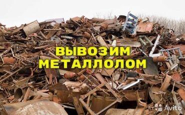 металлолом бишкек in Кыргызстан | ГРУЗОВЫЕ ПЕРЕВОЗКИ: Куплю металл дорого скупка металла прием металла металлолом самовывоз