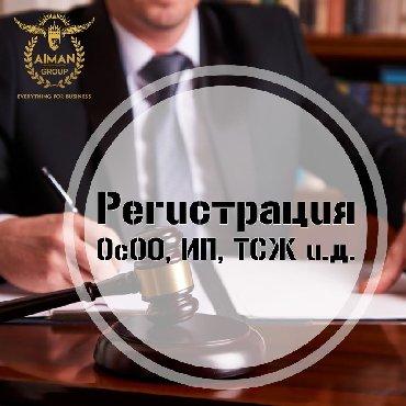 Юридические услуги - Кыргызстан: Регистрация ОсОО, ИП, ТСЖ, ОФ, ОО, ОсДО, КФХ Учреждений и