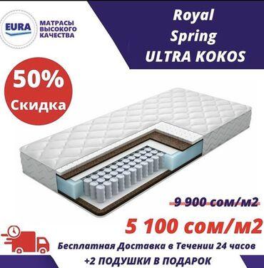 работа доставщика в бишкеке в Кыргызстан: МАТРАС ROYAL SPRING ULTRA KOKOS⠀Топ Продаж⠀🖇Основу матраса составляет