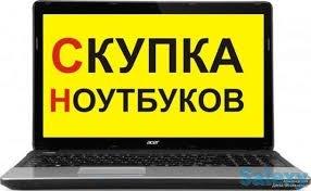 Скупка ноутбуков .. в любом состоянии в Бишкек