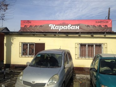Продаю:действующий бизнес в районе Ошского рынка: квартиры,кафе-столов в Бишкек