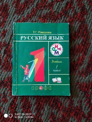 учитель русского языка и литературы в Кыргызстан: Русский язык,1 класс