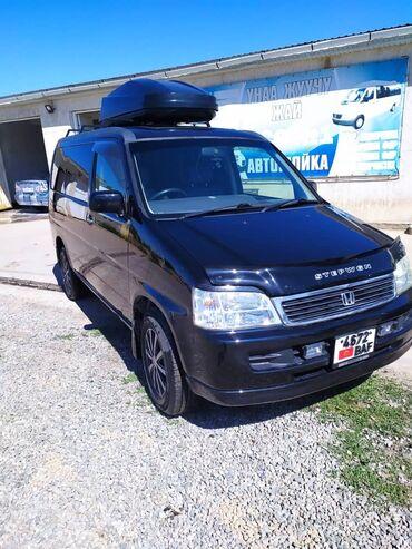 продать катализатор в бишкеке в Кыргызстан: Honda Stepwgn 2 л. 2001 | 240000 км