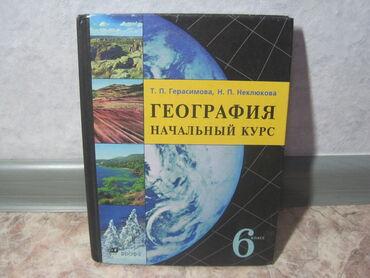книги 6 класс в Кыргызстан: География 6 класс