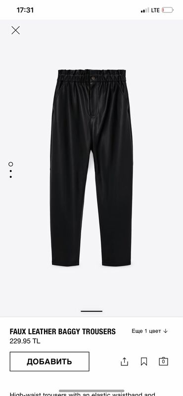 Продаются НОВЫЕ кожаные штаны ZARA,размер XL (большемерят). Заказывала