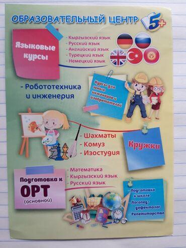 преподаватель в Кыргызстан: Образовательному центру требуется преподаватель английского языка