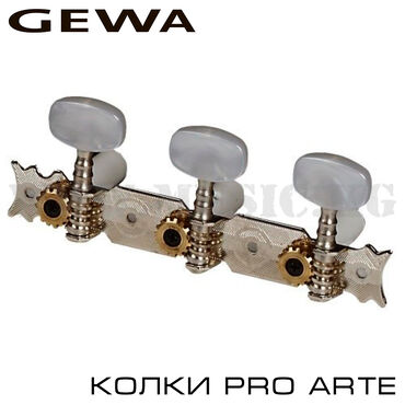 Колки для классической гитары PRO ARTE Classic Guitar Machineheads