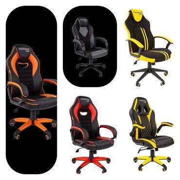 Кресло | Компьютерное | Офисное, Для дома, гостиной