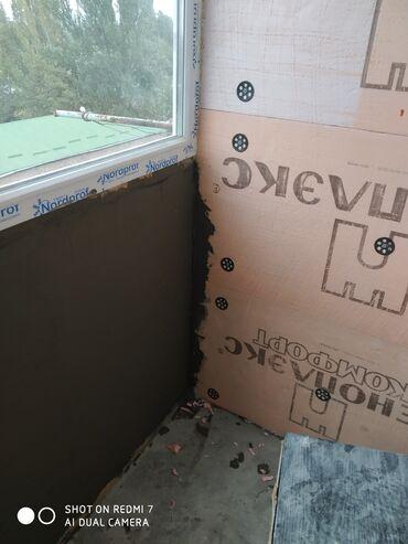 Утепляем балконы,лоджии и комнаты ДЁШЕВО!!!