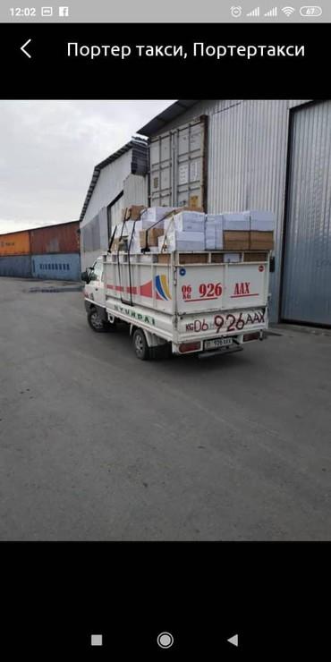 Перегородка в такси - Кыргызстан: Портер | По городу | Переезд