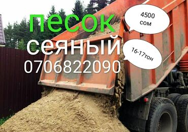 Дом и сад - Кыргызстан: Песок