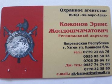 Охранние услуга в Узген