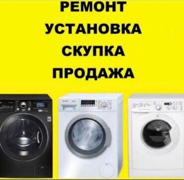 стиральных машин на дом в Кыргызстан: Ремонт | Стиральные машины | С выездом на дом
