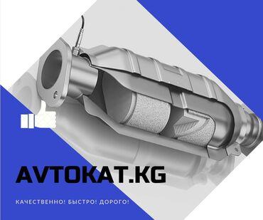!!!КАТАЛИЗАТОРЫ!!! Куплю автокатализаторы (катализатор). ДОРОГО!!! Мы