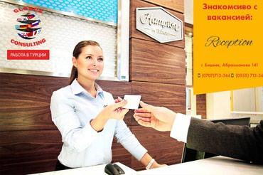 Работа за границу в Турцию  в Бишкек