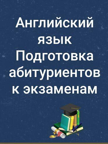 audi 100 2 ат - Azərbaycan: Английский язык. Уроки английского. Опытный педагог подготовит