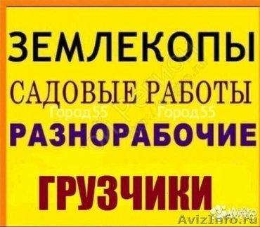 ИЩУ РАБОТУ ГРУЗЧИКИ И ДРУГОЙ РАБОТУ в Бишкек