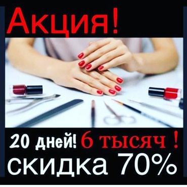 Всё включено!!!!! Курсы маникюра в Бишкек
