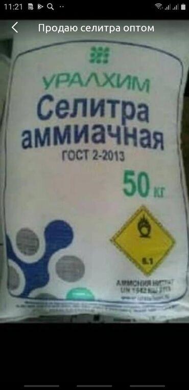 Продаю селитра карбамид аммофос оптом