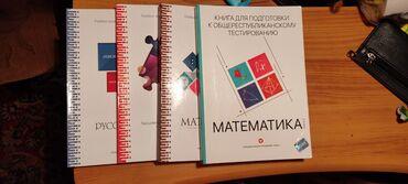 книги для подготовки к орт в Кыргызстан: Книги по подготовке к ОРТ новаКнига книги Пособие по