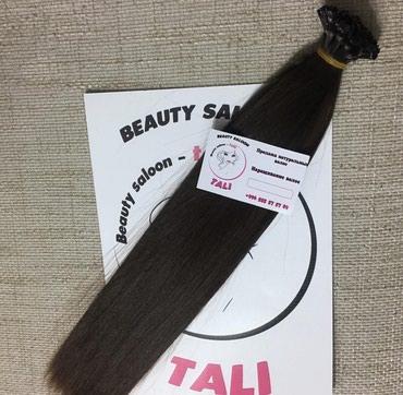 Продаю детские волосы для наращивания - только в капсулах. 67 см. в Бишкек