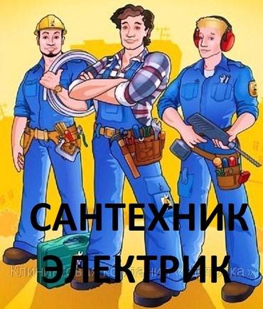 Услуги Электрик Сантехник в Бишкек