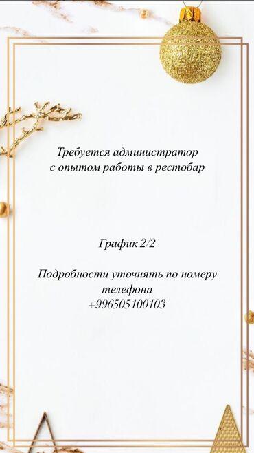 Расслабление для женщин - Кыргызстан: Требуется администратор в рестобар