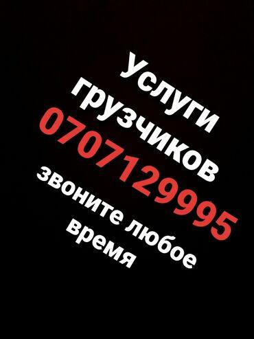 Перевозки - Кыргызстан: Услуги грузчиков. переезды по городу бишкек офисов,квартир,домов,ма