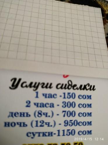 Услуги уход за больными в Бишкек