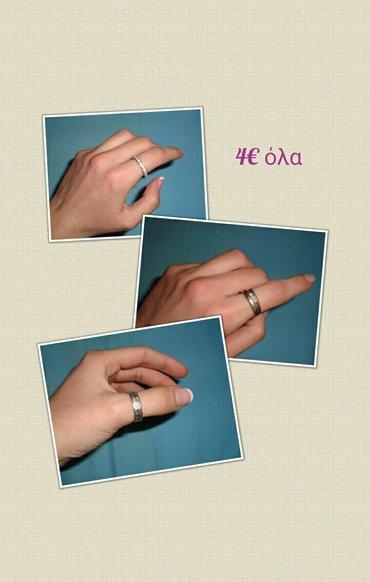 Δαχτυλίδια   σε Καματερó