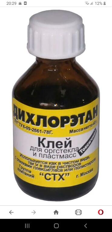 Краски и лаки в Кыргызстан: Продаю клей дихлорэтан в бочках