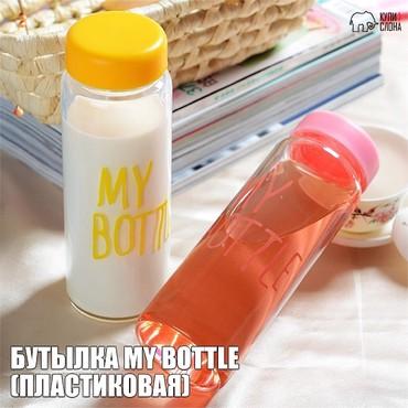 Бутылка My bottle (пластиковая). в Бишкек