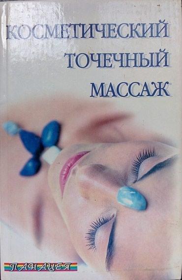Bakı şəhərində Косметический точечный массаж. Книга. Твёрдый переплёт.