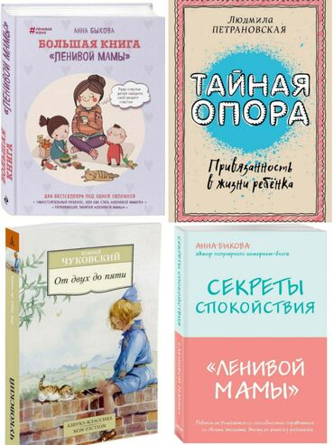 """А. Быкова """"Большая книга ленивой мамы"""" Эта книга нужна всем мамам (а"""