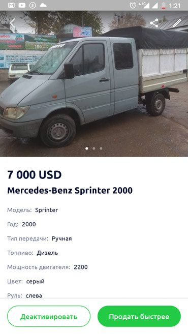 Mercedes-Benz Sprinter 2000 в Кара-Ой
