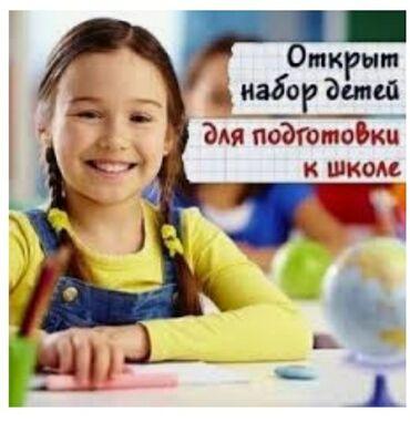 школьную рубашку в Кыргызстан: Репетитор | Арифметика, Чтение, Грамматика, письмо | Подготовка к школе