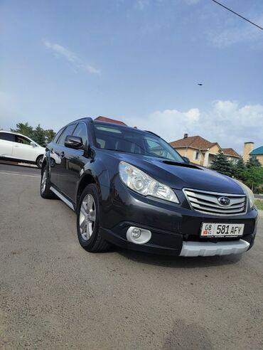 Автомобили - Бишкек: Subaru Outback 2 л. 2010 | 2000000 км