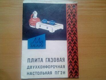 Двухконфорочная газовая плита - Кыргызстан: Продаю газ-плиту двухконфорочную, настольную, б/у. Цена договорная. К