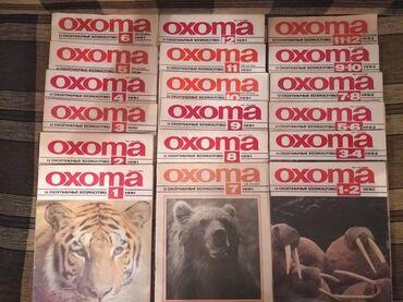 """Журналы """"Охота и охотничье хозяйство"""" с 1977 г. по 1992 г.С вопросами"""