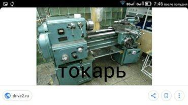 Токарные работы в Бишкек