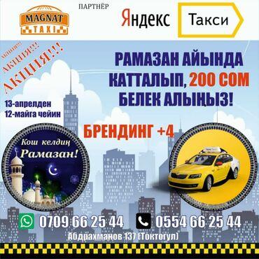 Водитель такси. С личным транспортом. (B). 3 %