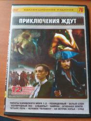 bu-disklər-tikilmiş-639 - Azərbaycan: Disklər1) Macəra janrında şəkilmiş filmlərlə DVD disk2) İmam Cəfər