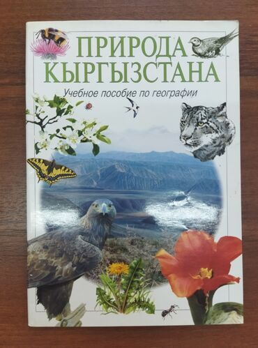 Продаю учебное пособие по географии Природа Кыргызстана 8класс