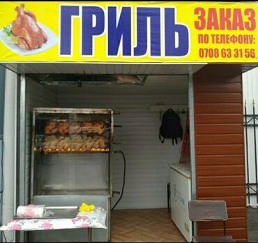 Работа - Кыргызстан: Срочно требуется работник на гриль. Район Аламедин. С опытом