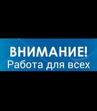Требуется с образованием педагок для в Бишкек