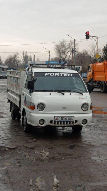 перевозка в Кыргызстан: Портер Региональные перевозки, По городу | Борт 2000 кг. | Переезд, Вывоз строй мусора
