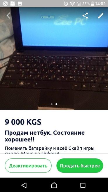 Меняю свой ноутбук на Айфон 6либо с в Бишкек
