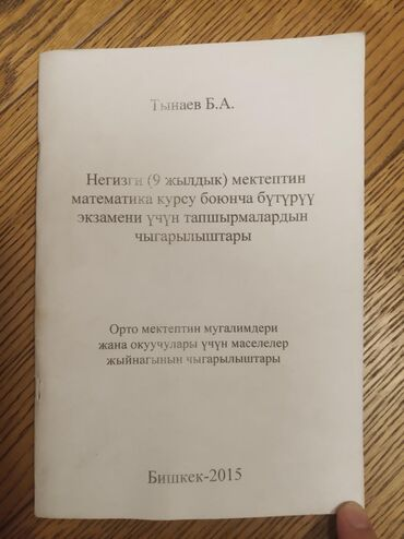 Сборник задач на государственную аттестацию 9 класс. Язык: кыргызский
