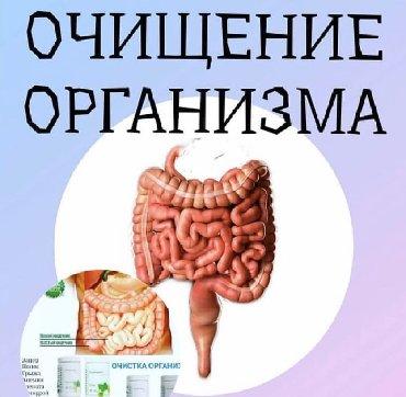 Красота и здоровье - Кызыл-Адыр: Ипар очищение бад