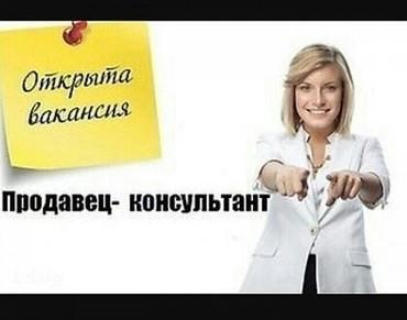 Требуется с опытом продавец консультант в Бишкек